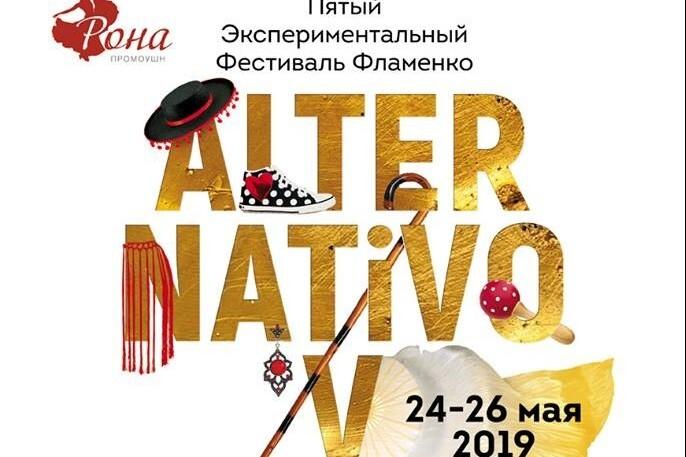 Фестиваль фламенко ALTERNATIVO