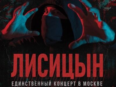 Лисицын. Единственный концерт в Москве!