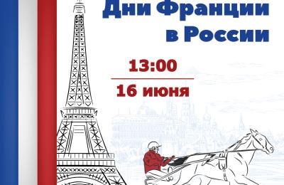 Дни Франции в России