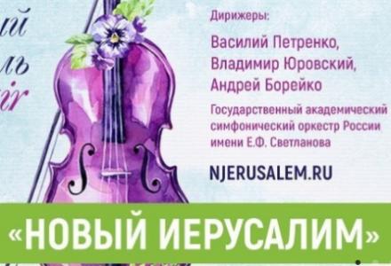 Новый Иерусалим - Лето.Музыка.Музей.