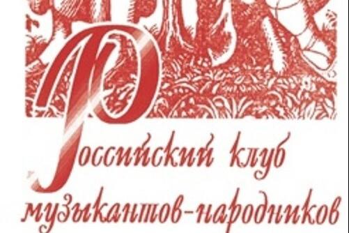 Российский Клуб музыкантов-народников «Мы играем и поем В гости Вас сегодня ждем»