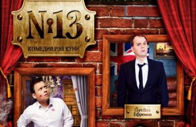 """""""Номер 13"""""""