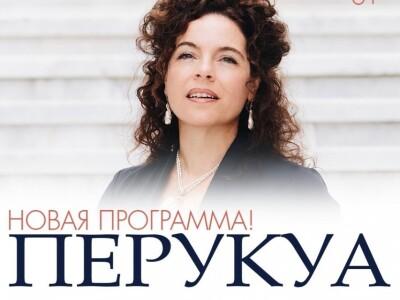 Концерт Перукуа с оркестром