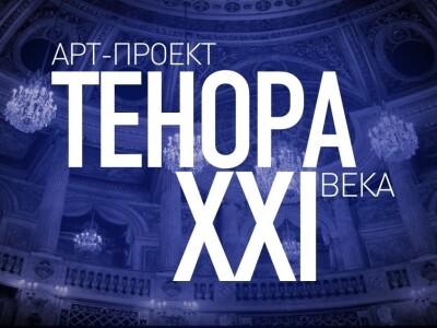 Тенора XXI века. Русский романс