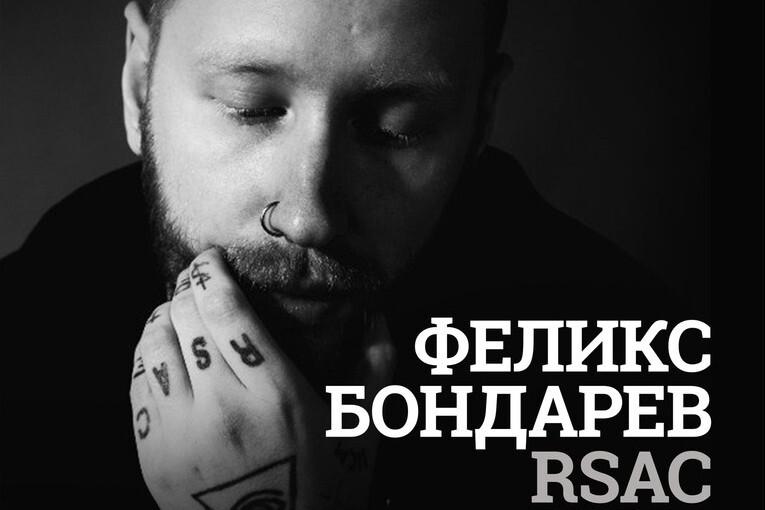 Феликс Бондарев (RSAC)