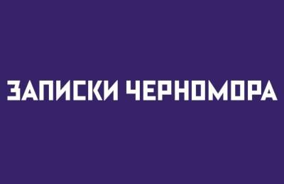 Записки Черномора