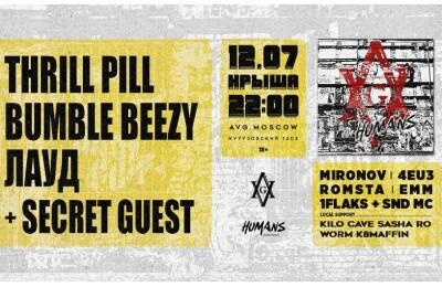 AVG. Humans: Bumble Beezy Лауд Thrill Pill + Secret Guest