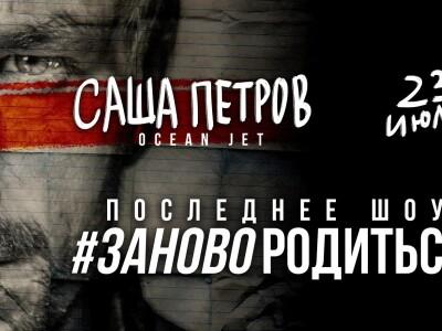 Саша Петров #ЗАНОВОРОДИТЬСЯ. Последнее шоу
