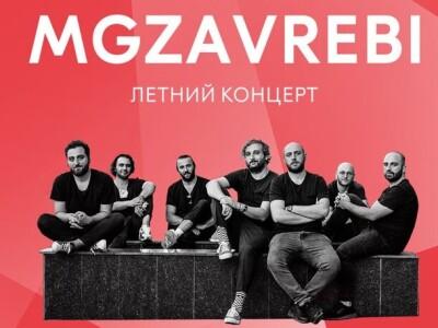 Mgzavrebi. Летний концерт