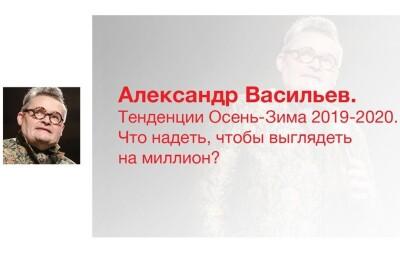 Александр Васильев. Тенденции Осень-Зима 2019-2020. Что надеть, чтобы выглядеть на миллион?