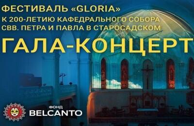 Gloria. К 200-летию Кафедрального Собора свв. Петра и Павла в Старосадском. Гала-концерт