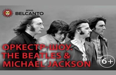 Оркестр-шоу. The Beatles & Michael Jackson