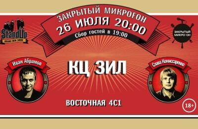 Stand Up шоу Закрытый Микроfон: Слава Комиссаренко и Иван Абрамов