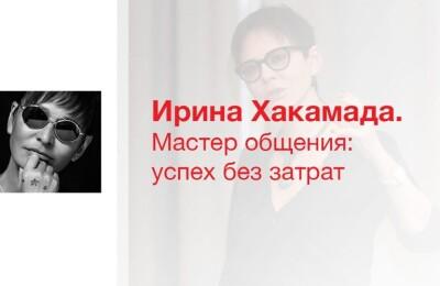 Ирина Хакамада. Мастер общения: успех без затрат
