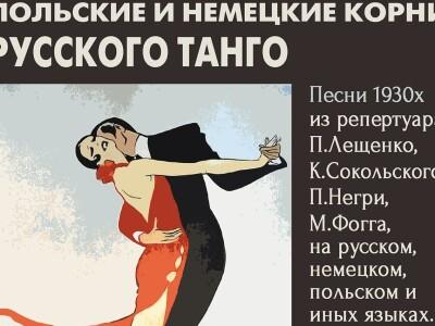 Польские и немецкие корни русского танго