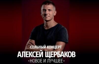 Stand Up шоу Закрытый Микроfон: сольный концерт Алексея Щербакова