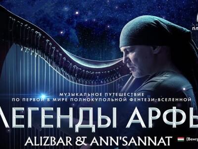 Легенды Арфы. Alizbar & Ann'Sannat в Планетарии
