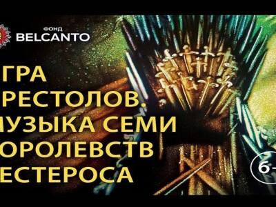 Игра престолов. Музыка семи Королевств Вестероса
