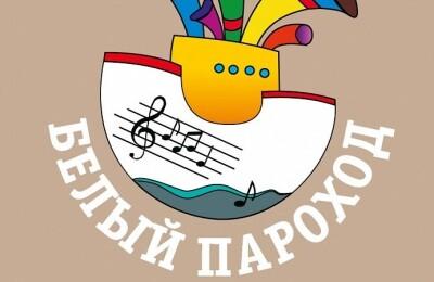Детский музыкальный фестиваль «Белый пароход»