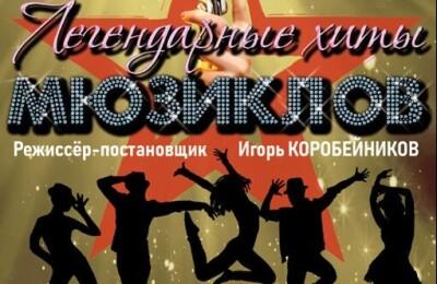 Шоу «Легендарные хиты мюзиклов»