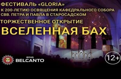 Торжественное открытие. К 200-летию Кафедрального Собора свв. Петра и Павла в Старосадском «Вселенная Бах»