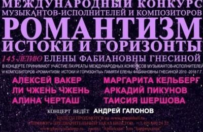 XI Международный конкурс «Романтизм: Истоки и горизонты»
