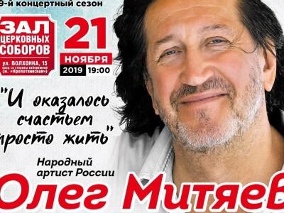 """Олег Митяев """"И оказалось счастьем просто жить..."""""""