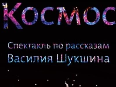 """Космос"" Театр Стаса Намина"