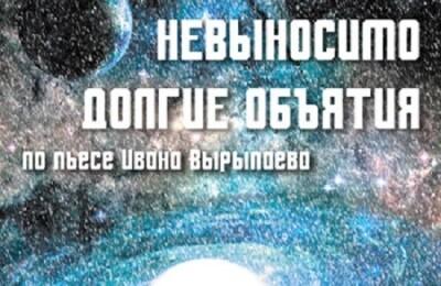 """""""Невыносимо долгие объятия"""" Театр Стаса Намина"""