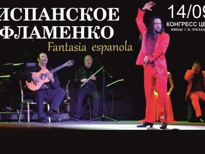 Fantasia española