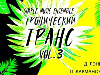 Open air. Тропический транс Vol.3