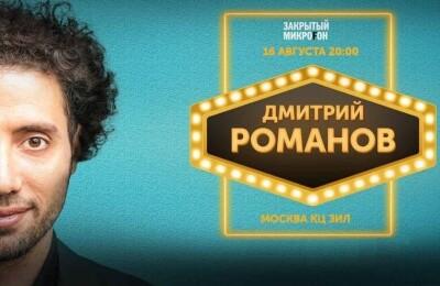 Stand Up шоу Закрытый Микроfон: сольный концерт Дмитрия Романова