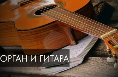 Концерт для органа и гитары. Два гения: И. С. Бах и А. Вивальди
