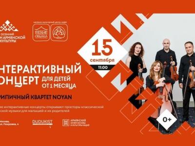 Струнный ансамбль NOYAN. Интерактивный детский концерт