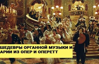 Шедевры органной музыки и арии из опер и оперетт