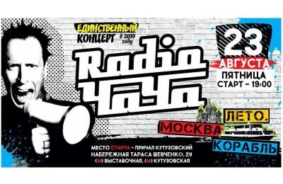 Radio Чача