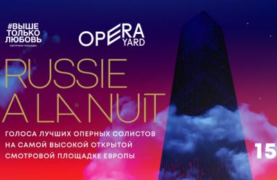Opera Yard. Оперный гала—концерт