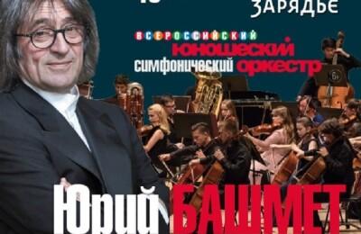 Юрий Башмет и Всероссийский Юношеский Симфонический Оркестр