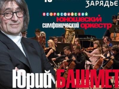 Всероссийский Юношеский Симфонический Оркестр
