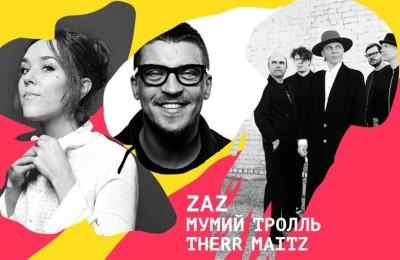 Что приготовил тёплый август любителям музыки в Москве?