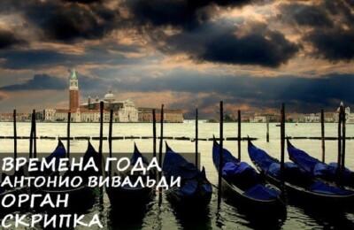 """Антонио Вивальди """"Времена года"""""""