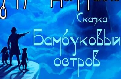 Сказка «Бамбуковый остров»