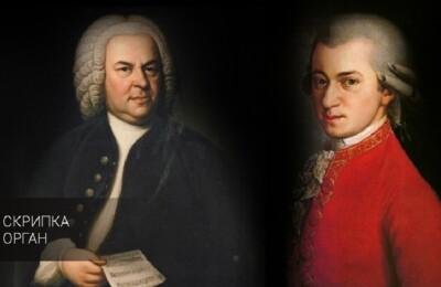 Бах и Моцарт – два гения, две эпохи