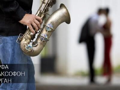 Романтический вечер с арфой, органом  и саксофоном. Классика и джаз