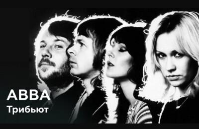 ABBA Трибьют
