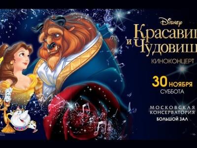 Disney «Красавица и Чудовище»