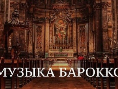 Музыка Барокко. Baroque music