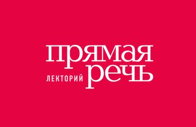 Татьяна Черниговская. Мир другими глазами: мозг зеркальный и«неверный»