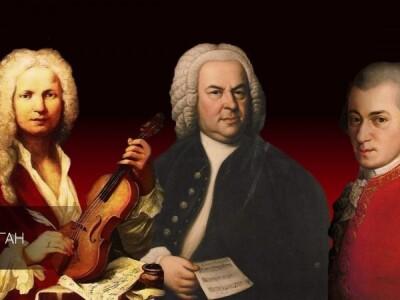 Органная музыка  Баха, Моцарта, Вивальди