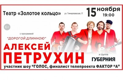 Алексей Петрухин и группа «Губерния»